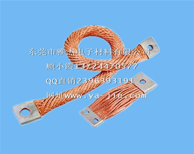 供应雅杰优质铜编织带软连接 新能源电池铜软连接线性价比