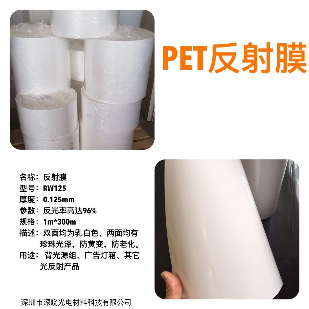 反射膜,反光膜,PET反光膜,灯箱反光膜