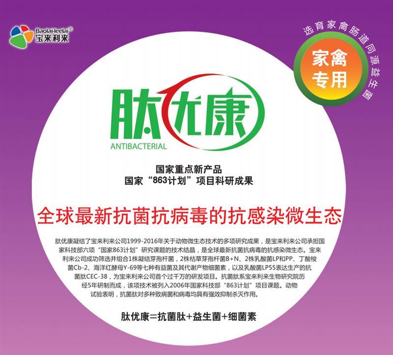 上海缓解家禽腹泻增加产量肽优康加盟电话 肽优康
